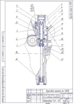 Чертеж привода масляного насоса и распределения зажигания  автомобиля ГАЗ-53