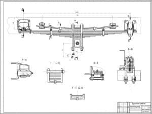 Сборочный чертеж задней рессорной подвески автомобиля ЗИЛ-5301