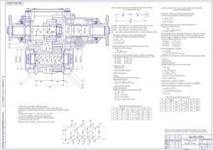 Представлен чертеж на изготовление раздаточной коробки автомобиля ГАЗ-66 (формат А1 ).