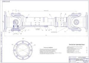 Сборочный чертеж карданной передачи автомобиля МАЗ-5336 (формат А1 )