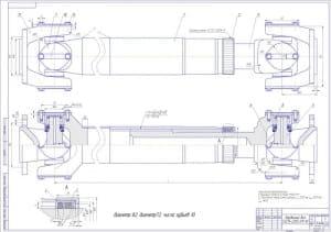 Представлен чертеж сборки карданного вала 53215-2205 011-10, выполненного для филиала высшего учебного заведения УГСХА( формат А1).