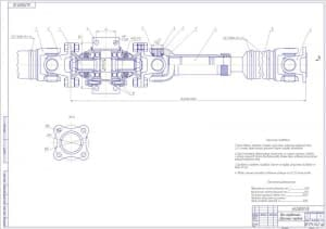Сборочный чертеж карданного вала автомобиля ГАЗ-330273, выполненного в для высшего учебного заведения ВГЛТА на формате А1.