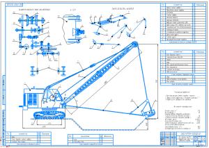 1.Общий вид экскаватора Э-652Б с оборудованием драглайн А1
