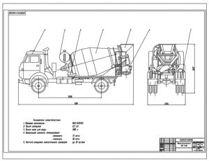 Чертеж общего вида автобетоносмесителя модели АВС 4-ДО на формате А1