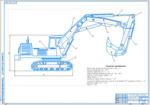 1.Чертеж общего вида полноповоротного, универсального строительного экскаватора модели ЭО-4121 на гусеничном ходу с гидравлическим объемным приводом на формате А1