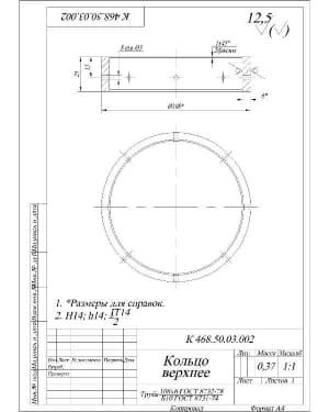 16.Верхнее кольцо (формат А4)