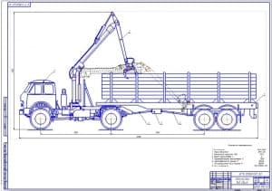 1.Чертеж общего вида автолезовоза (формат А1) Чертеж выполнен для ЛДМиМ, с габаритными размерами. Технические характеристики