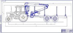 1.Чертеж общего вида лесопромышленного трактора на базе МТЗ-82 с манипулятором (формат 2хА1).