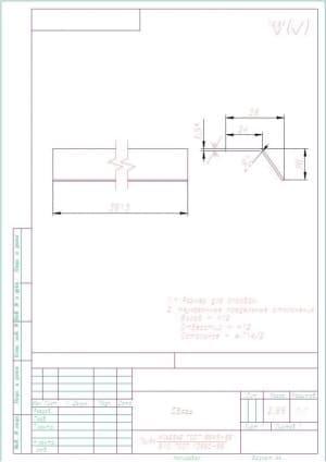 16.Деталировочный чертеж связи массой 2.86, в масштабе 1:1 (материал: Труба 40*25*2 Г0СТ 8645-68/В10 Г0СТ 13663-86), с указанными размерами для справок и с техническими требованиями: предельные неуказанные отклонения размеров: валов – h12, отверстий – Н1