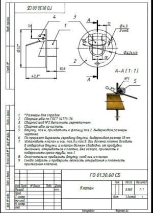 1.Сборочный чертеж клапана массой 0.060, в масштабе 1:1, с указанными размерами для справок и с техническими требованиями: сварные швы по Г0СТ 14771-76, сварной шов №2 выполнить герметичным, сварные швы зачистить, втулку, поз.4