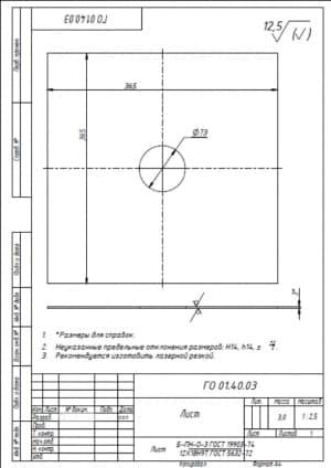 16.Чертеж деталировки листа массой 3.0, в масштабе 1:2.5, с указанными размерами для справок и с техническими требованиями: предельные неуказанные отклонения размеров Н14, h14, +-t2/2, рекомендуется изготовить лазерной резкой (формат А4)