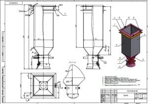 1.Сборочный чертеж бункера, массой 39.6, в масштабе 1:4, с указанными размерами для справок и с техническими требованиями: сварка аргонно-дуговая по Г0СТ 14771-76