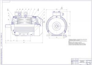 Сборочный чертеж электродвигателя асинхронного в масштабе 1:1, с техническими требованиями: габаритные, установочные и присоединительные размеры должны соответствовать габаритным чертежам, допустимые предельные отклонения параметров шероховатости 40%, обр