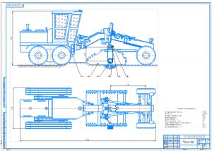 1.Чертеж общего вида рециклера для холодного ресайклера на базе автогрейдерного шасси ДЗ-143 А1