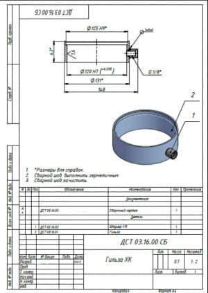 1.Сборочный чертеж гильзы ХК массой 0.7, в масштабе 1:2, с указанными размерами для справок и с техническими требованиями: сварной шов выполнить герметичным и зачистить  (формат А4 )
