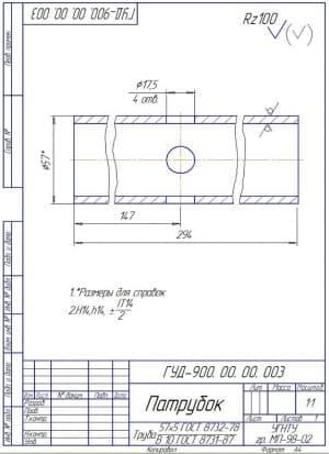 Чертеж детали патрубок из трубы 57х5 по ГОСТу 8732-78/В 10 по ГОСТу 8731-87. Масштаб чертежа 1:1 (формат А4)