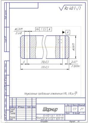 17.Шарнир – чертеж детали (формат А4)