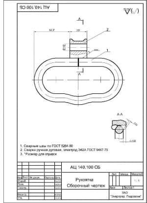 Деталировочный чертеж ручки массой 0.19, в масштабе 1:1