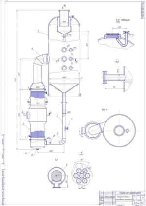 1.Сборочный чертеж аппарата выпарного с естественно циркуляцией в масштабе 1:1, с указанными размерами, разрезов Б-Б, В-В повернуто, вида А (формат А1)