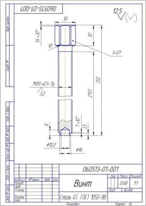 1.Чертеж детали винт массой 0.68, в масштабе 1:1 (материал: Сталь 45 Г0СТ 1050-88), с указанием размерных величин (формат А4)