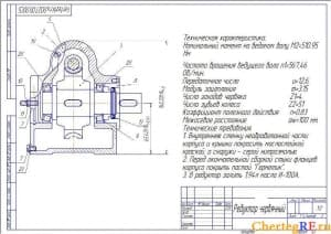 1.Сборочный чертеж редуктора червячного с техническими характеристиками