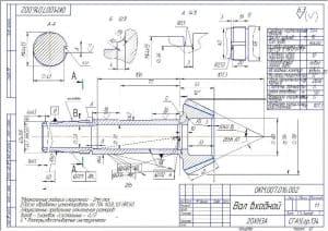 1.Сборочный чертеж вала входного с техническими требованиями