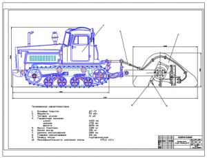 Чертеж общего вида дорожной фрезы на базе тягача трактора ДТ-75 на формате А1