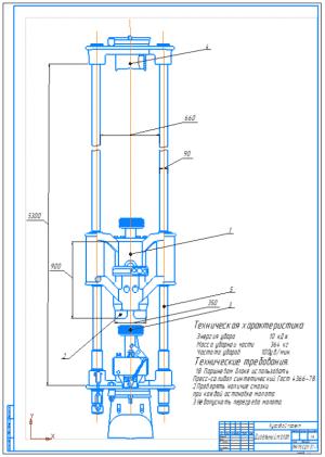 1.Общий вид штангового сваебойного дизельного молота, установленного на копровой мачте А1