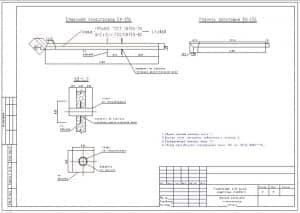 1.Чертеж деталей спускного трубопровода, ЗД 1…3, с примечанием