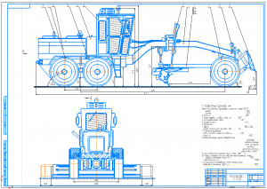 1.Чертеж общего вида автогрейдера модели ГС-18.05 на формате А1