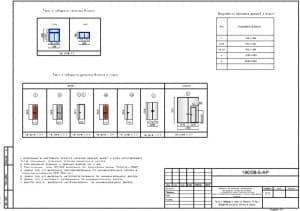 18.Чертеж типов и габаритов оконных блоков, дверных блоков и ворот