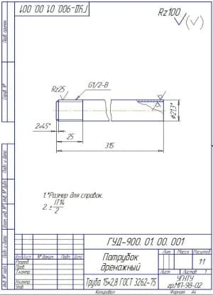 Чертеж детали патрубка дренажного из материала трубы 15х28