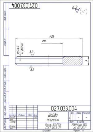 18.Деталировочный чертеж шайбы опорной (материал: Сталь 30ХГСА Г0СТ 4543-71), с указанием размеров (формат А4)