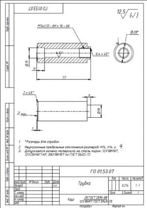 18.Чертеж детали трубка массой 0.274, в масштабе 1:1, с указанными размерами для справок и с техническими требованиями: предельные неуказанные отклонения размеров Н14, h14, +-t2/2 , допускается замена материала на сталь марок 12Х18Н10Т, 12Х25Н16Г7АР, 08Х