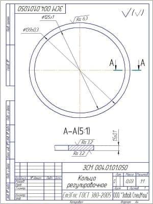 Чертеж детали кольца регулировочного из материала Ст3Гпс ГОСТ 380-2005. Масштаб чертежа 1:1 (формат А4)