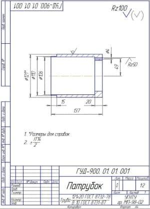 Чертеж детали патрубка, изготовленного из трубы 121х20 по ГОСТу 8732-78/В 10 по ГОСТу 8731-87. Масштаб чертежа 1:2 (формат А4)