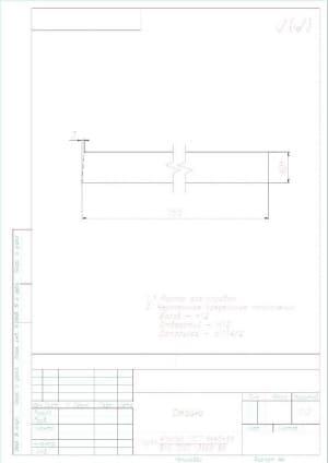 19.Деталировочный чертеж стойки в масштабе 1:2, (материал: Труба 40*25*2 Г0СТ 8645-68/В10 Г0СТ 13663-86), с размерами для справок и с техническими требованиями: предельные неуказанные отклонения размеров: валов – h12, отверстий – Н12, остальное - +-IT14/