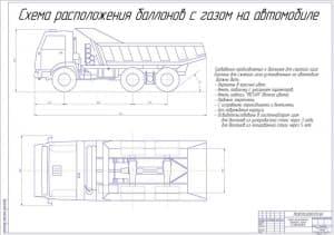 Чертеж общего вида схемы расположения баллонов с газом на автомобиле грузовом в 2х проекциях – виды сбоку и сверху