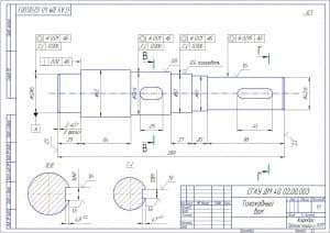 1.Сборочный чертеж вала тихоходного в масштабе 1:1, разрезов В-В, Г-Г, с техническими размерами (формат А3)
