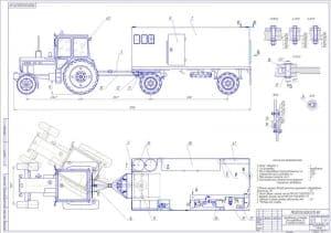 Чертеж общего вида передвижной установки для проведения ТО в полевых условиях в масштабе 1:20