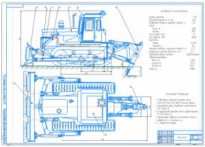 2.Чертеж общего вида гусеничного бульдозера на базе трактора Т-130 с рыхлителем ударного типа и отвалом А1