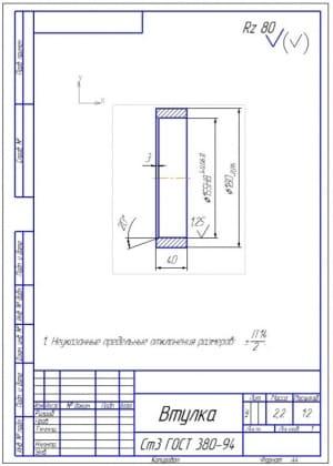 20.Втулка из Ст.3 ГОСТ 380-94 (формат А4)