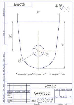 Деталировочный чертеж проушины с техническим требованием