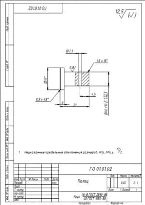 20.Чертеж детали палец массой 0.02, в масштабе 2:1, с предельными неуказанными отклонениями размеров Н14, h14, +-t2/2 (формат А4)