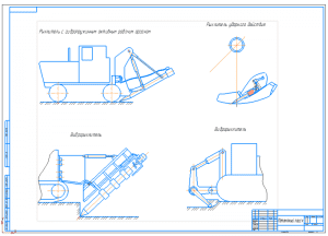 2.Патентный поиск рыхлительного оборудования А1