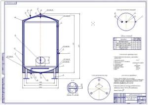 2.Сборочный чертеж емкости В2-ОМВ-2,5 для приема и хранения молока (формат А1)