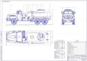 2.Общий вид автотопливозаправщика на базе Урал АТЗ-6-4320 в трех проекциях А1