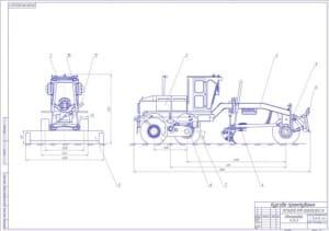 Чертеж общего вида автогрейдера с колесной формулой 1х3х3 массой 14 тонн А1