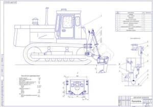 2.Общий вид рыхлителя на базовом тракторе Т-130 А1