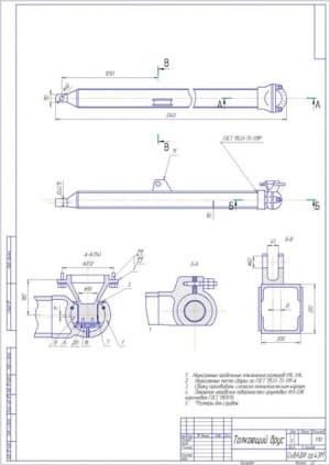 2.Сборочный чертеж толкающего бруса тракторного бульдозера А1